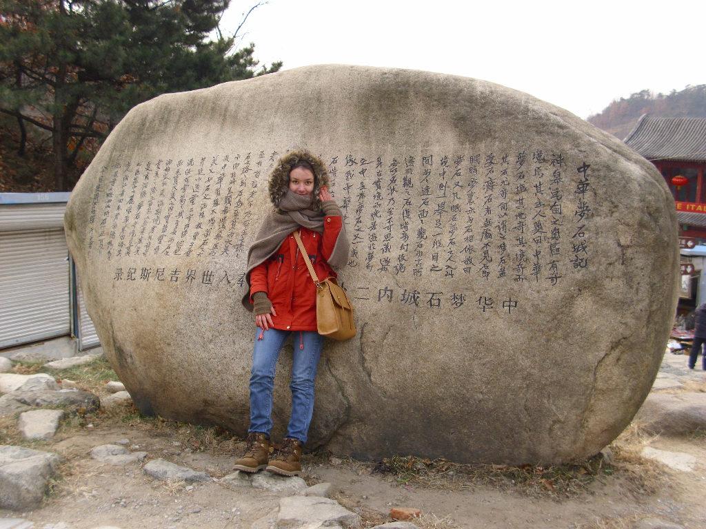Велики камен са угравираним кинеским карактерима